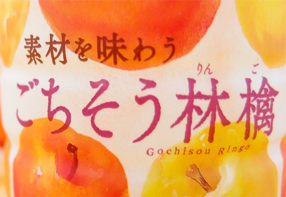 gochi_apple_03